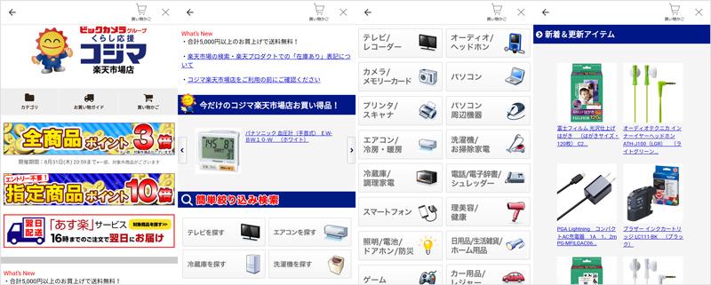 kojima-rakuten-mobile-ecommerce-store